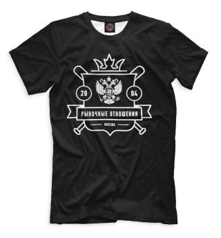 Мужская футболка Рыночные Отношения