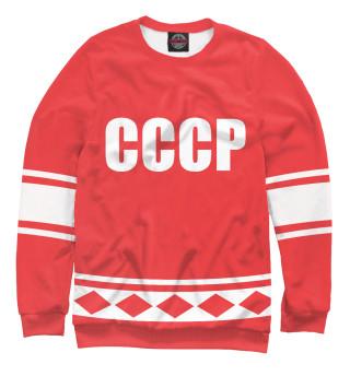 Мужской свитшот СССР 1972 Хоккейная форма №17