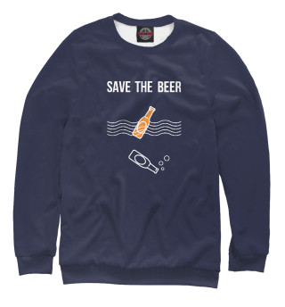 Save the beer