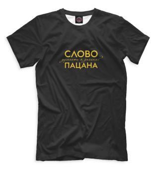 Женская футболка Слово пацана