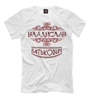 Мужская футболка Владислав Батькович