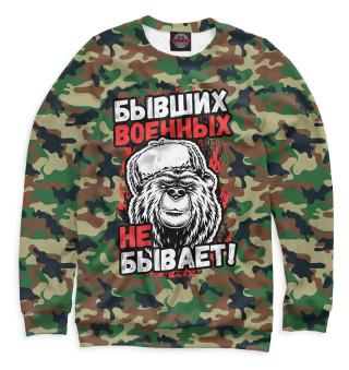 Женский свитшот Бывших военных не бывает!