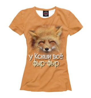 Женская футболка у Ксюши все фыр-фыр