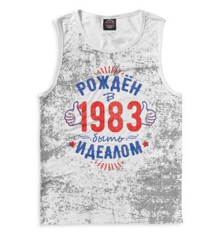 Рожден быть идеалом — 1983
