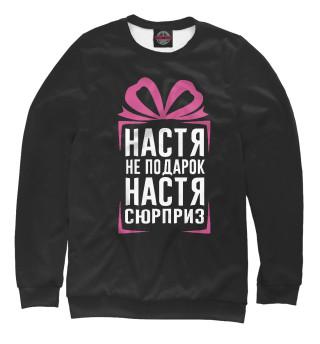 Женский свитшот Настя не подарок - Настя сюрприз