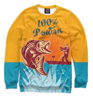100% рыбак