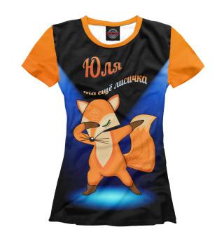 Женская футболка Юля та еще лисичка