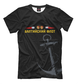 Мужская футболка Балтийский флот