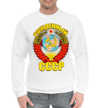 Мужской хлопковый свитшот Рожденный в СССР