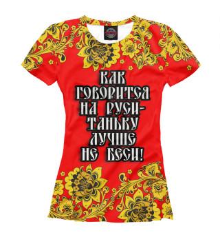 Женская футболка Таньку лучше не беси