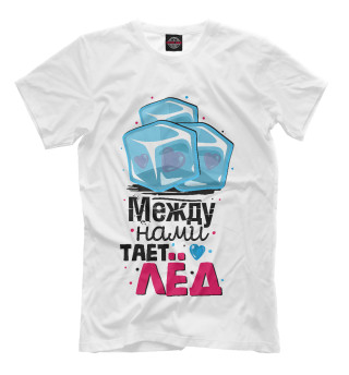 Мужская футболка Между нами тает лед