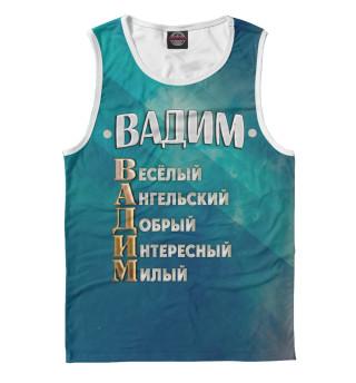 Комплименты Вадим