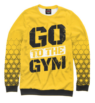 Мужской свитшот Go to the Gym