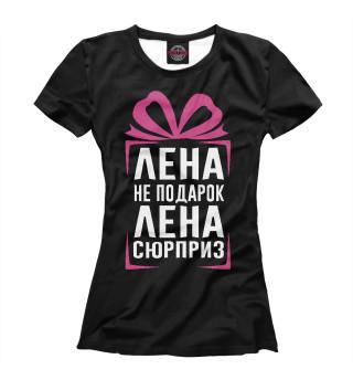 Женская футболка Лена не подарок - Лена сюрприз