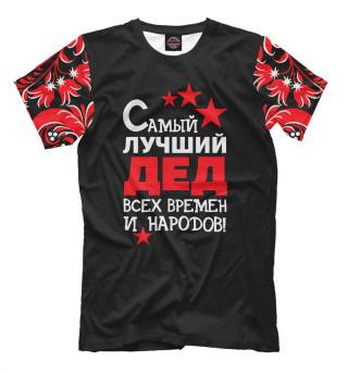 Мужская футболка Самый лучший дед