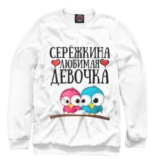 Женский свитшот Серёжкина девочка
