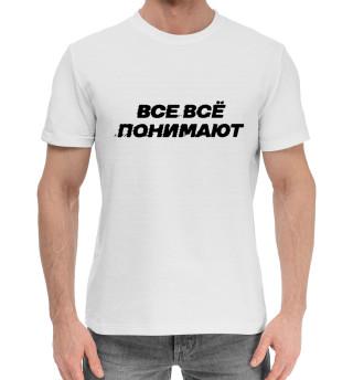Мужская хлопковая футболка Все всё понимают
