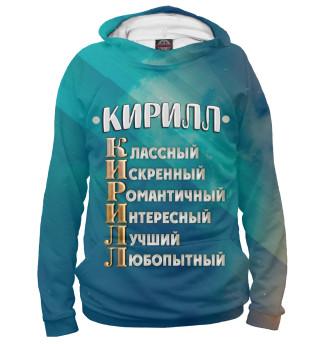 Комплименты Кирилл