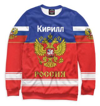 Мужской свитшот Хоккеист Кирилл