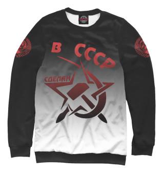Мужской свитшот Сделан в СССР