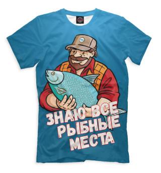 Знаю все рыбные места