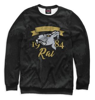 Год крысы — 1984
