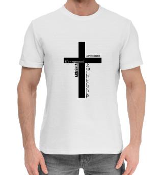 Мужская хлопковая футболка Армянский крест