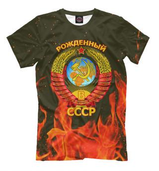 Мужская футболка Рожденный в СССР