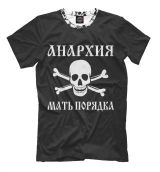 Мужская футболка Анархия — мать порядка