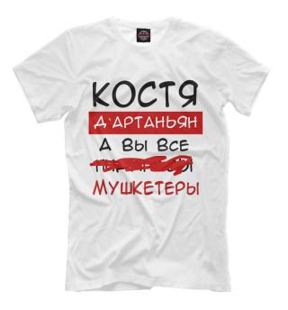 Костя Дартаньян