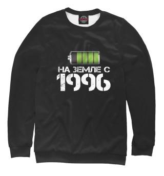 На земле с 1996