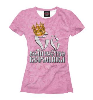 Женская футболка Её величество Вероника