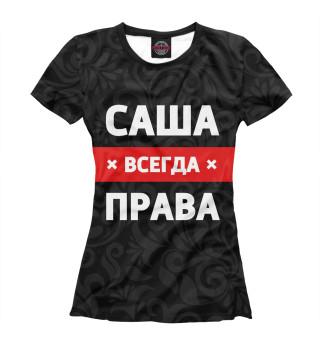 Женская футболка Саша всегда права