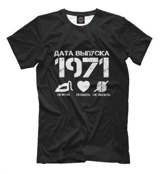 Дата выпуска 1971