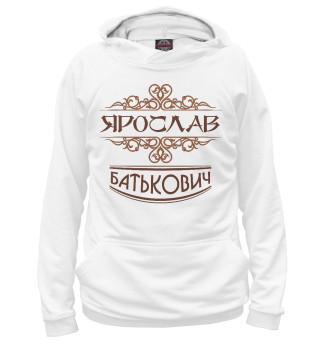 Ярослав Батькович