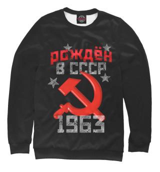 Рожден в СССР 1963