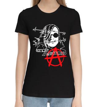 Женская хлопковая футболка Гражданская оборона