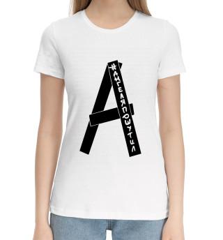Женская хлопковая футболка Арсений Попов