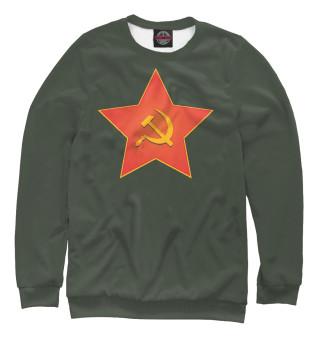 Женский свитшот Красная звезда СССР