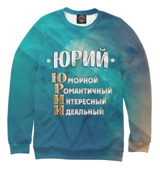 Комплименты Юрий