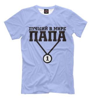 Мужская футболка Лучший в мире папа