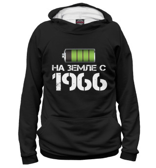 На земле с 1966