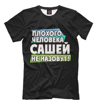 Мужская футболка Сашей не назовут