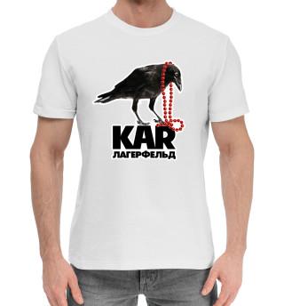Мужская хлопковая футболка Карл Лагерфельд