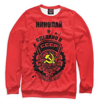 Мужской свитшот Николай — сделано в СССР