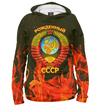 Женское худи Рожденный в СССР