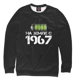 На земле с 1967