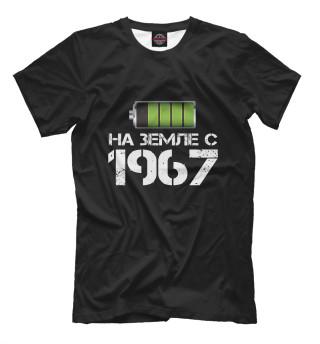 Мужская футболка На земле с 1967
