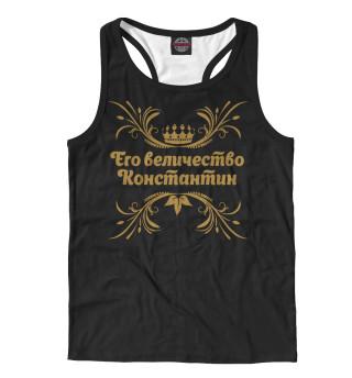 Его величество Константин