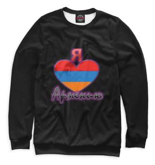 Я люблю Армению